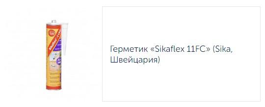 Герметики купить в Севастополе