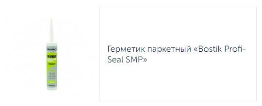 Герметики Севастополь
