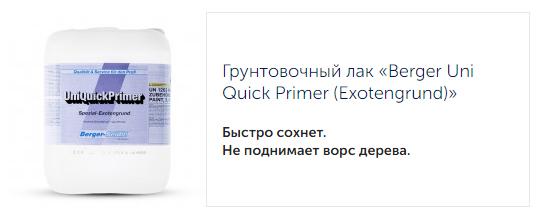 Лак купить Севастополь