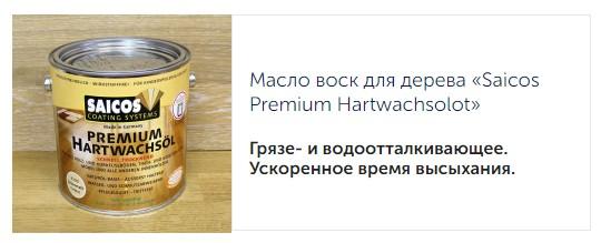 Купить воск Севастополь